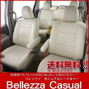 【Bellezza ベレッツァ  カジュアルシートカバー】 ライフ 【JB5〜8】|msauo-store