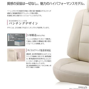 【Bellezza ベレッツァ  カジュアルシートカバー  セレナ 【C27】|msauo-store|02