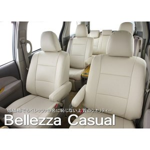 【Bellezza ベレッツァ  カジュアルシートカバー  セレナ 【C27】|msauo-store|04