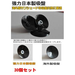日本製強力吸盤|msauo-store