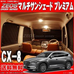 送料無料 zeos マルチサンシェード プレミアム  CX-8【KG2P】8枚セット 車中泊・盗難防止・燃費節約|msauo-store