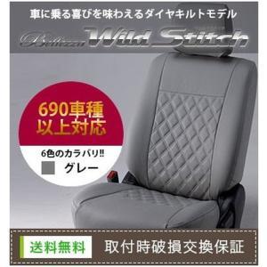 Coo [H23/12-][M401S / M402S / M411S] ワイルドステッチ グレーxホワイト シートカバー|msauo-store