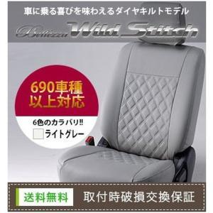Coo [H23/12-][M401S / M402S / M411S] ワイルドステッチ ライトグレーxホワイト シートカバー|msauo-store