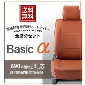 MAX [H13/11-H17/12][L950S / L960S] ベーシックアルファ ココアxオレンジ シートカバー|msauo-store