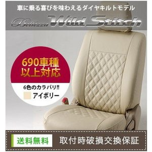 MAX [H13/11-H17/12][L950S / L960S] ワイルドステッチ ライトベージュxホワイト シートカバー|msauo-store