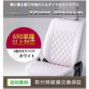 MAX [H13/11-H17/12][L950S / L960S] ワイルドステッチ ホワイトxレッド シートカバー|msauo-store