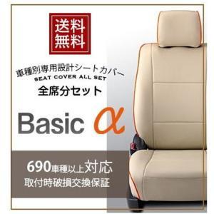 CR-V [H24/10-H28/8][RM1 / RM4] ベーシックアルファ アイボリーxオレンジ シートカバー|msauo-store