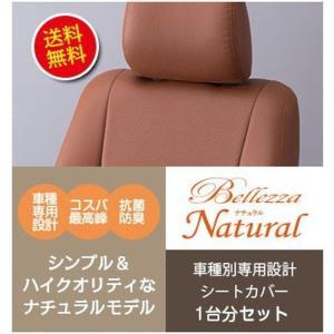 CR-V [H24/10-H28/8][RM1 / RM4] ナチュラル ココア シートカバー|msauo-store