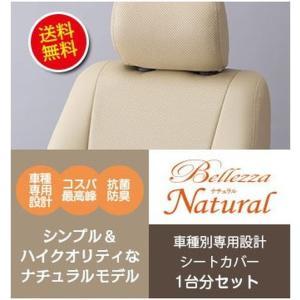 CR-V [H24/10-H28/8][RM1 / RM4] ナチュラル アイボリー シートカバー|msauo-store