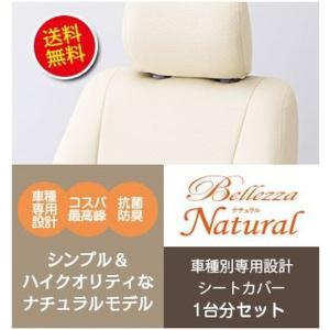CR-V [H24/10-H28/8][RM1 / RM4] ナチュラル ホワイト シートカバー|msauo-store