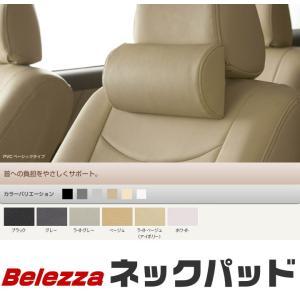 【Bellezza】ベレッツァ ネックパッド・スエードスタイプ・2個セット|msauo-store