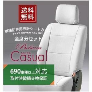 CX-5 [H29/2-][KF2P / KF5P / KFEP] カジュアル ホワイト シートカバー|msauo-store
