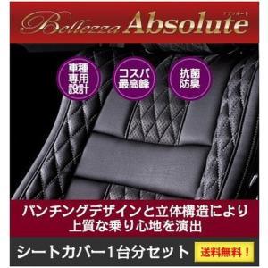 i(アイ)  [H24/7-][HA1W] ベレッツァアブソルート  シートカバー|msauo-store