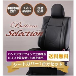 MRワゴン [H24/5-H28/3][MF33S] セレクション ブラック シートカバー|msauo-store