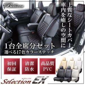 MRワゴン [H24/5-H28/3][MF33S] セレクションEX  シートカバー|msauo-store