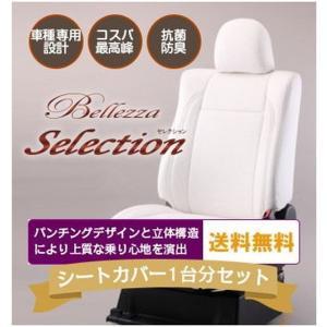 MRワゴン [H24/5-H28/3][MF33S] セレクション ホワイト シートカバー|msauo-store