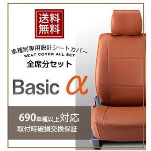 ラパン [H14/1-H15/8][HE21S] ベーシックアルファ ココアxオレンジ シートカバー|msauo-store