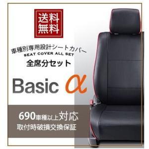 86 [H24/4-][ZN6] ベーシックアルファ ブラックxレッド シートカバー msauo-store