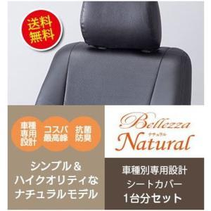 86 [H24/4-][ZN6] ナチュラル ブラック シートカバー msauo-store