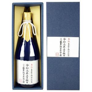 極聖 令和元年五月朔日上槽 純米原酒 720ml × 1