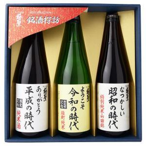 極聖 ありがとう 平成の時代 純米酒 720ml × 1 極聖 ようこそ 令和の時代 雄町純米 72...