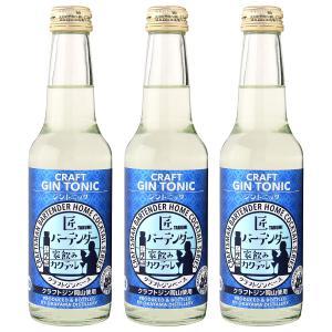 匠バーテンダー家飲みカクテル ジントニック3本セット GTN-3 【岡山県/宮下酒造】