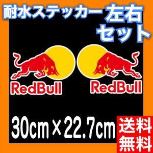 レッドブル REDBULL大判ステッカー 防水 2枚セット 30×22.7cm