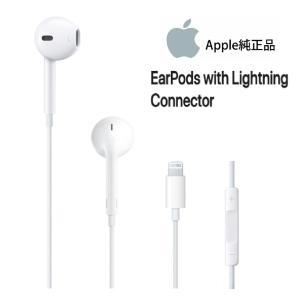 Apple 純正 EarPods with Lightning Connector ライトニング イ...