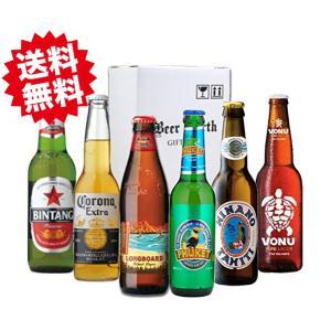世界の南国ビーチリゾートのビール6本飲み比べセット/ハロウィンパーティー 誕生日 内祝 各種熨斗・ギフトシール対応 家飲みにも|mscselectshop