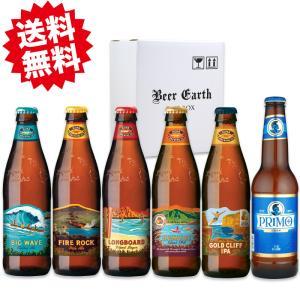 ハワイビール6本飲み比べセット/お中元 暑中見舞い 誕生日 内祝 各種熨斗・ギフトシール対応 家飲みにも|mscselectshop