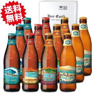 内祝 誕生日 御祝 お返しに ハワイ コナビール12本飲み比べセット/詰め合わせギフトボックス|mscselectshop