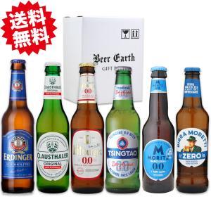 世界のノンアルコールビール 6本飲み比べセット/ハロウィンパーティー 誕生日 内祝 各種熨斗・ギフトシール対応 家飲みにも|mscselectshop