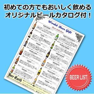 お中元 暑中見舞い 残暑見舞い 内祝 誕生日 御祝 お返しに 世界のビール6本飲み比べセット/詰め合わせギフトボックス|mscselectshop|04