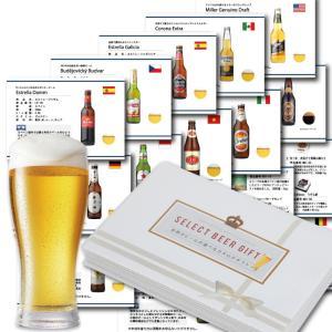 内祝 御祝 お返し プレゼント 引き出物などに 【贈る・選ぶ・届く】世界15カ国のビールとおつまみが自由に6個選べるカタログギフト ラッピング、熨斗対応OK mscselectshop