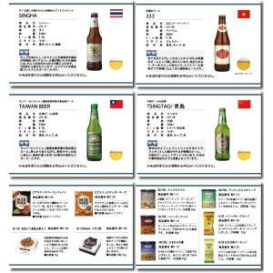 内祝 御祝 お返し プレゼント 引き出物などに 【贈る・選ぶ・届く】世界15カ国のビールとおつまみが自由に6個選べるカタログギフト ラッピング、熨斗対応OK mscselectshop 04