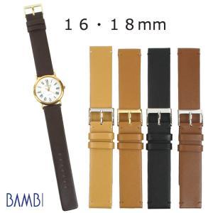 時計ベルト 時計バンド 時計 ベルト 時計 バンド バンビ ストレートタイプ メンズ 牛革 ブラウンシリーズ BCA138 16mm 18mm|msg