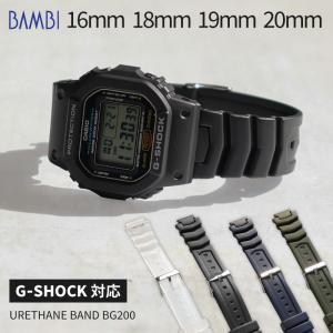 時計ベルト 時計バンド 時計 ベルト 時計 バンド バンビ カシオ CASIO Gショック対応 ウレタン BG200|msg