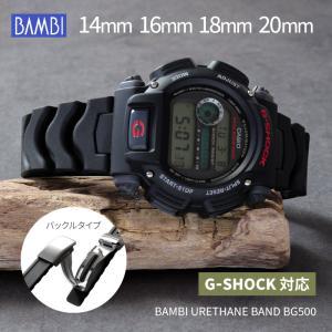 時計ベルト 時計バンド 時計 ベルト 時計 バンド バンビ カシオ CASIO Gショック対応 ウレタン 三つ折れバックル BG500A|msg