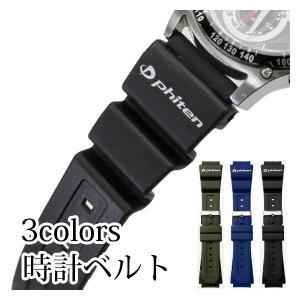 腕時計 ベルト バンド ファイテン バンビ ワイド幅対応 ミクロチタンボールをウレタン素材に配合したウレタンベルト BG800 18mm 20mm 22mm 24mm|msg