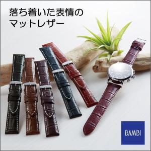 時計ベルト 時計バンド 腕時計用ベルト交換 バンビ 16mm 17mm 18mm 19mm 20mm カーフ型押し マット BKA037 BKA038|msg