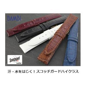時計 ベルト 時計 バンド バンビ スコッチガード ハイクラス カーフ型押し BKM053 汗や水をはじく 撥水 腕時計ベルト 腕時計バンド|msg