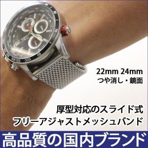 時計ベルト 時計バンド 時計 ベルト 時計 バンド バンビ 厚型 メッシュスライド式 フリーアジャスト 22mm 24mm BSN1212S / BSN1213S|msg