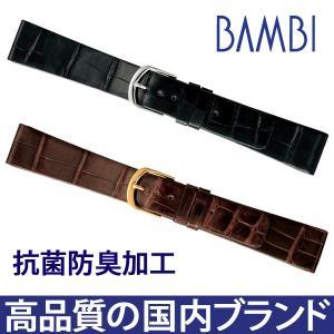 時計ベルト 時計バンド 時計 ベルト 時計 バンド バンビ クロコダイル BWA08117mm 18mm 19mm|msg