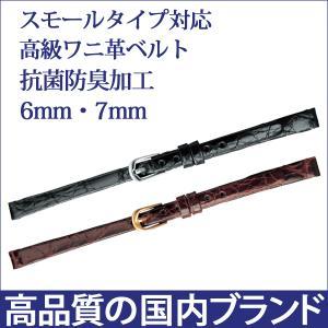 時計ベルト 時計バンド 時計 ベルト 時計 バンド バンビ サイドワニ BWA10306mm 07mm|msg