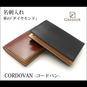 名刺入れ 馬革 コードバン グレディア メンズ 日本製 GCKC104 msg