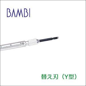 バネ棒はずし バネ棒外し KE-10A用 替え刃 Y型 時計ベルト 時計バンド BAMBI KE-01Y