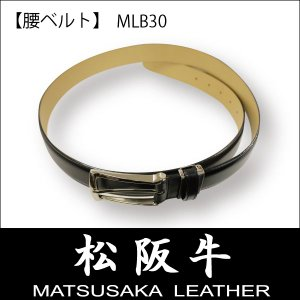 腰ベルト MLB30ASZ 松阪牛レザー BAMBI MATSUSAKA LEATHER msg