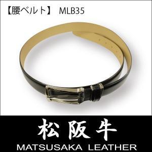 腰ベルト MLB35ASZ 松阪牛レザー BAMBI MATSUSAKA LEATHER msg