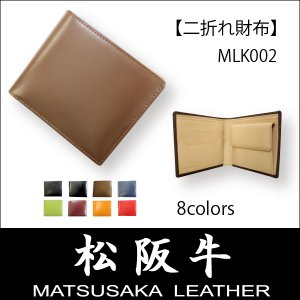 二折れ財布 MLK002 松阪牛レザー BAMBI MATSUSAKA LEATHER msg