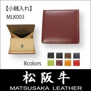 小銭入れ MLK003 松阪牛レザー BAMBI MATSUSAKA LEATHER msg
